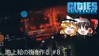 【Cities:Skylines】地上絵の街を作る#8