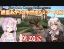 【Kingdom Come: Deliverance】紲星あかりの中世ボヘミア一人旅 第20話【VOICEROID実況】