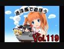 【WoWs】巡洋艦で遊ぼう vol.119【ゆっくり実況】