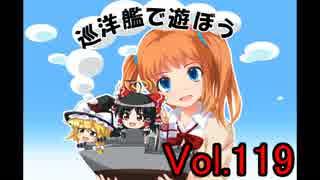 【WoWs】巡洋艦で遊ぼう vol.119【ゆっく