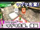 【Wii Party】ものスゴくロクでもない男達がスゴロクをする 3振り目【4人実況】