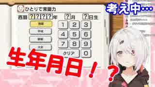 椎名唯華「生年月日!?…すぅ…(息を吸う音)」