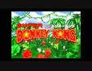 懐ゲー実況シリーズ第13弾「GBA版スーパードンキーコング」Part1