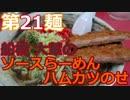 【麺へんろ】第21麺 船橋市 大輦の船橋ソースらーめん【サンキュー千葉編 5日目】
