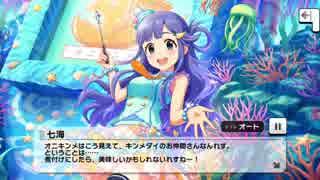 ススメ!シンデレラロード 201901「横山千佳 / 浅利七海」イベントコミュまとめです。