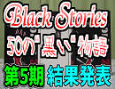【Black Stories】5人で不可思議な事件の謎を解く黒い物語第5期結果発表【複数実況】