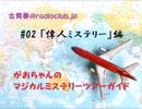 古賀葵のradioclub.jp#02(マジカルミステリー) thumbnail