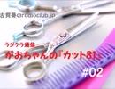古賀葵のradioclub.jp#02(カット81) thumbnail