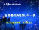 古賀葵のradioclub.jp#02(おはなし千一夜) thumbnail
