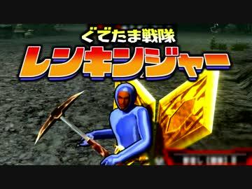【 Commentary 】 Gudetama Squadron Rankinger Episode 23 【 MHXX 】