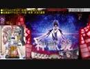 【家パチ実機】CRF戦姫絶唱シンフォギアpart109【ED目指す】