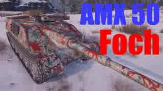 【WoT:AMX 50 Foch】ゆっくり実況でおくる戦車戦Part490 byアラモンド