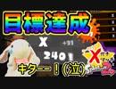 【うさぎ実況】目指せ、Xパワー2400!ピョンっと筆で暴れたい! Part12【Splatoon2】