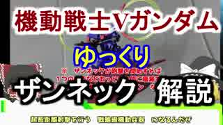 【機動戦士Vガンダム】ザンネック 解説【