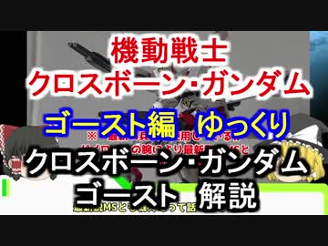 【 Mobile Suit Crossbone Gundam 】 Crossbone Gundam Ghost Commentary 【 Explanation slowly 】 part 9