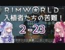 【RimWorld】入植者たちの苦難! *2-23*