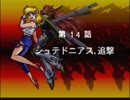 【TAS】スーパーロボット大戦EX コンプリ版 リューネの章 第14話