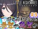 悪夢はまだ終わらない / リトルナイトメアーLITTLE NIGHTMARESー #3【VRアイドルえのぐ】
