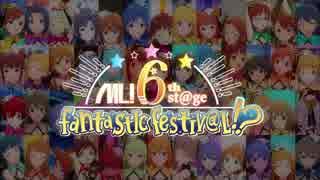 『ミリオンライブ!6th st@ge Fantastic Festiv@l!?』開催告知!【告知第一弾!】