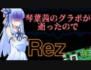 【Rez】琴葉茜のグラボが逝ったので Part5【VOICEROID実況】