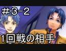 【実況】とある記憶喪失者と聖杯戦争【Fate/EXTRA】3日目 part2
