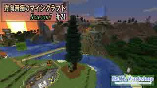 【Minecraft】 方向音痴のマインクラフト Season7 Part21 【ゆっくり実況】