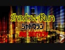 【ゆっくりTRPG】シャドウラン5th_電子の残響_4(最終回)【リプレイ動画】