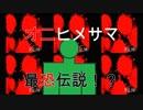 【イライラタイム】神社なんかに行くんじゃなかった・・・【オニアソビ】part2