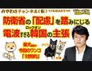 電波すぎる韓国の主張。防衛省の「配慮」を踏みにじるロックオン|みやわきチャンネル(仮)#337