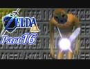 20周年記念!ゼルダの伝説時のオカリナ裏【実況】Part16