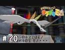 【実況】ラクガキ王国#20「モノモドキ多くない?」