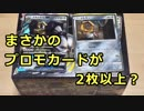 ジンクスを信じて……メタルセット開封【ポケモンカード】