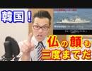 【韓国レーダー照射】防衛省幹部「韓国!仏の顔も三度までだ!」