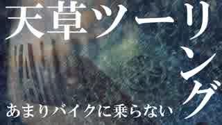 年始ツーリング 〜天草〜(TOURING # 12)