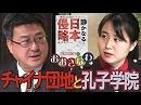 【我那覇真子「おおきなわ」#52】産経新聞・佐々木類氏の警告...