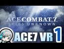不思議声がエースコンバット7 VRミッションを大騒ぎして実況します!【ユニ】 VR Mission 1