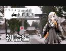 【紲星あかり車載】アラフォーから始める車載生活 第1話 ~初詣編~