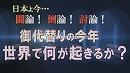 【討論】御代替りの今年、世界で何が起きるか?[桜H31/1/19]