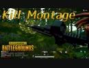 【PUBG】録画処理KillMontage