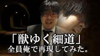 椎名林檎と宮本浩次の「獣ゆく細道」のラストを全員俺で再現してみた