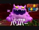 【実況】モンスターと行く!億万長者への道-ビリオンロード- part4