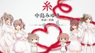 【Cevioカバー】糸 / 中島みゆき【全部さとうささら】