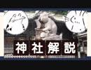 【ゆっくり解説】つき神社