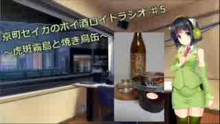 【VOICEROID】京町セイカのボイ酒ロイドラジオ #5【ボイ酒ロイド】