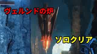 Destiny2 ヴェルンドの炉ソロクリア
