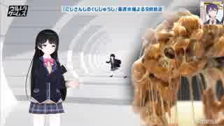 月ノ美兎×水戸納豆コラボCM