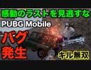 【PUBG Mobile】キルムーブでドン勝が1番カッコいいなあ【4人】