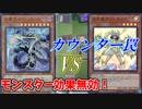 【遊戯王】アンデットワールドVS天使パーミッション