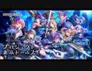 プロジェクト東京ドールズBGM - 通常戦闘