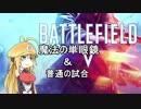 (BF5)スポッター、マキマキが戦場を見守るお話  4